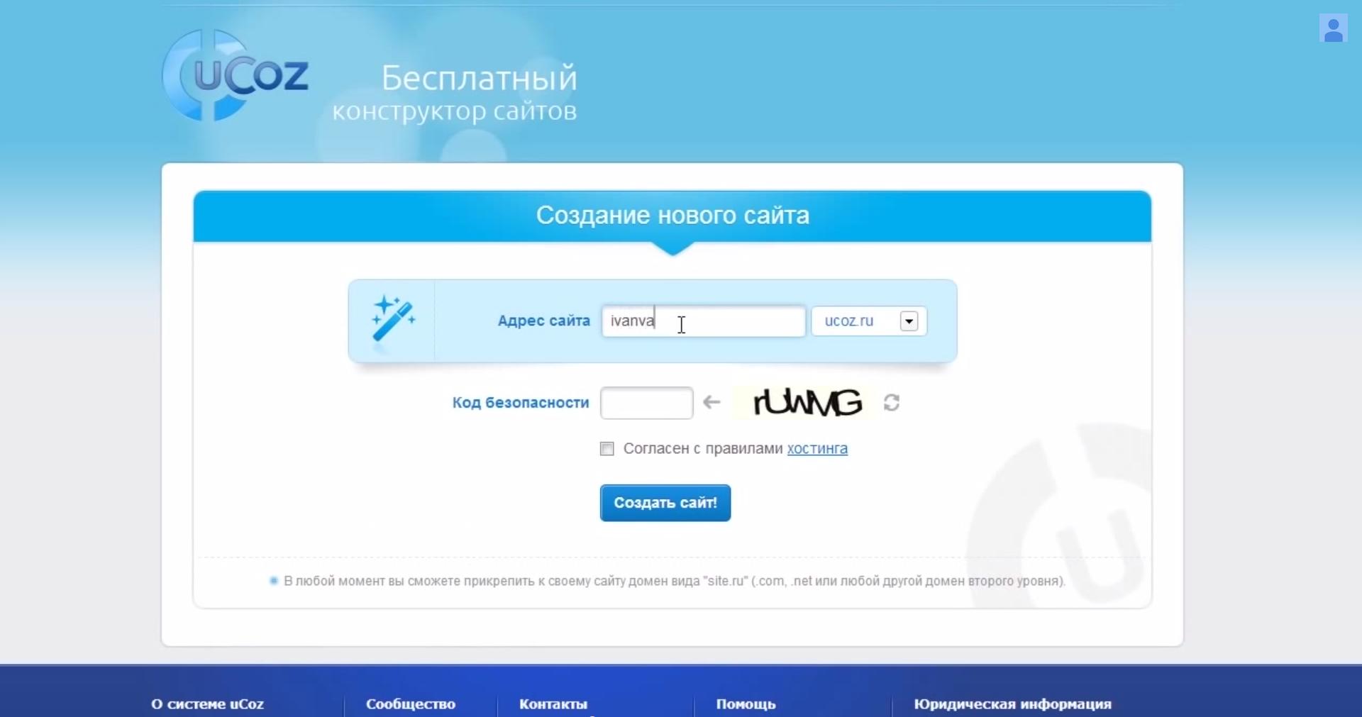Как сделать свой магазин на ucoz